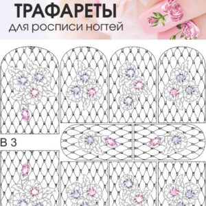 B3 Outline Flower Lace Stone Nail Art Stickers Water Transfer Slider Decals Latest