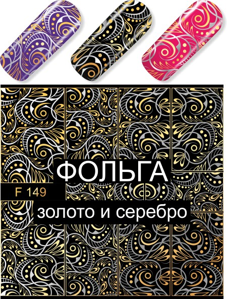 F149 GOLDEN SILVER FOIL Flower Lace Nail Art Stickers Water Transfer Slider Decals Latest 2017